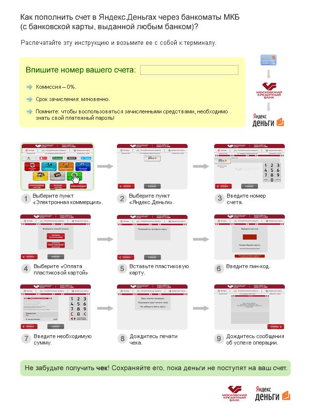 снять деньги с мкб карты в г белгороде газобетонных блоков Ставропольском